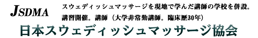 日本スウェディッシュマッサージ協会(JSDMA)
